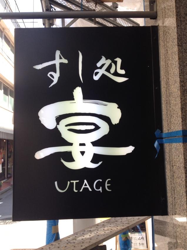 The amazing sushi bar near my hostel